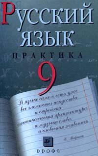 Гдз русский язык 9 класс пичугов 2015 | peatix.